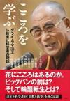 こころを学ぶ ダライ・ラマ法王 仏教者と科学者の対話[単行本]