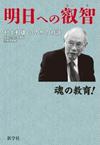 明日への叡智 ――村上和雄いのちの対話[単行本(ソフトカバー)]