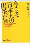 今こそ日本人の出番だ 逆境の時こそ「やる気遺伝子」はオンになる! (講談社プラスアルファ新書)[新書]