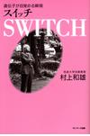 SWITCH――スイッチ[単行本]