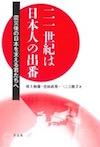 二一世紀は日本人の出番―震災後の日本を支える君たちへ