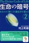 (文庫)生命(いのち)の暗号2