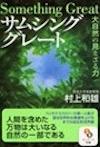 (文庫)サムシング・グレート 大自然の見えざる力