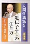 【CD】人間学講話3 第4巻 遺伝子オンの生き方
