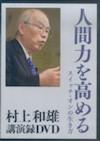 【DVD】人間力を高めるスイッチ・オンの生き方 村上和雄講演録