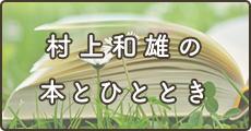 村上和雄の本とひととき