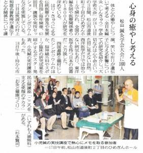 愛媛新聞20140518_edited-1