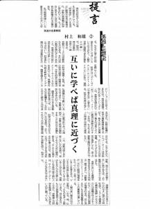中外日報140416「提言」