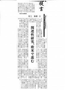 中外日報140430「提言」