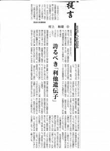 中外日報140521「提言」