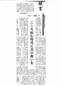 中外日報140604「提言」