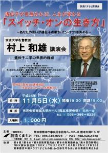 村上和雄講演会2014熊本