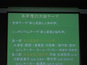 人体科学会2014京都CIMG1262