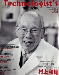 村上和雄 『Technologist's magazine 』創刊号に登場