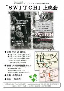 SWITCH上映会