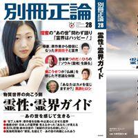11/21発売別冊正論28掲載 ■サムシンググレート-魂と遺伝子 村上和雄