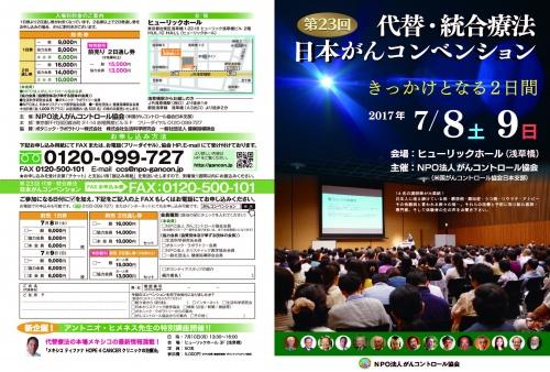 第23回 代替・統合療法 日本がんコンベンション