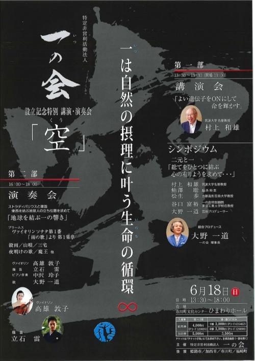 一の会 村上和雄 講演・演奏会  市川町文化ホール(兵庫県)