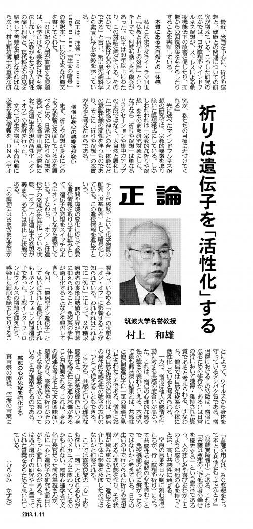 【祈りは遺伝子を「活性化」する】産経新聞「正論」1月11日に掲載されました