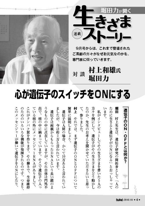 「心が遺伝子のスイッチをONにする」堀田力氏と村上和雄の対談