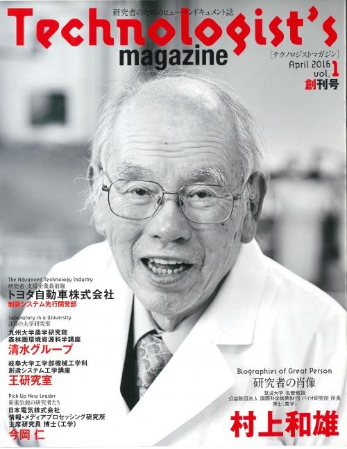 『テクノロジストマガジン』創刊号 「研究者の肖像」