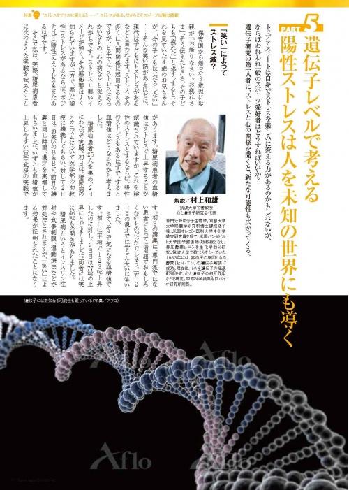 Sport Japan 2019年1・2月号(vol.41)に村上和雄の記事が掲載されました