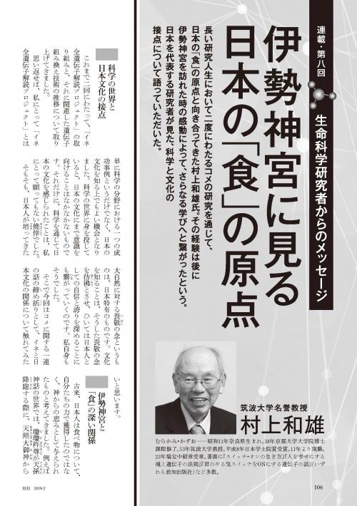 『致知』連載第八回「伊勢神宮に見る日本の「食」の原点」