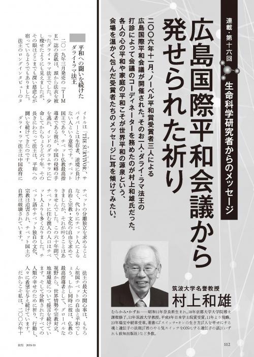 広島国際平和会議から発せられた祈り