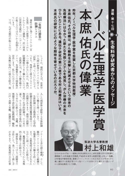 ノーベル生理学・医学賞 本庶佑氏の偉業 『致知』連載第十七回 より