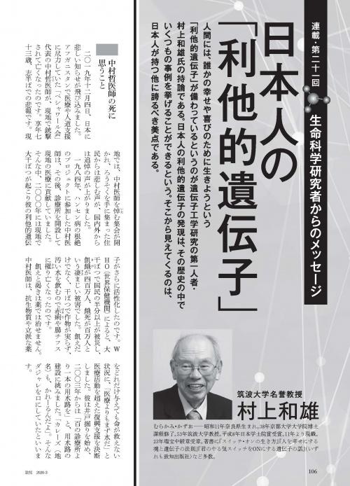 日本人の「利他的遺伝子」   『致知』第二十一回生命科学研究者からのメッセージ