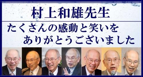 『致知』から村上和雄先生講演録CDが発売されました