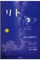 No.2『リト』 山元加津子 村上和雄